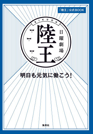 1102rikuou_01.jpg