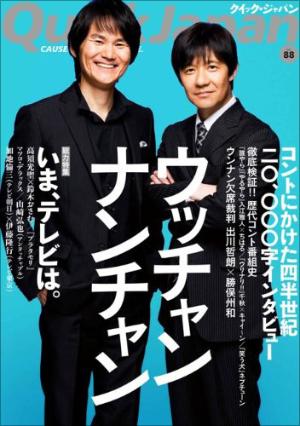 1115nanchan_main.jpg