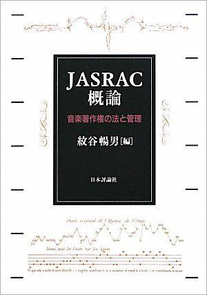 JASRACの値上げ新路線にとんでもない話が浮上「本来ならできることを、やっていない」の画像1