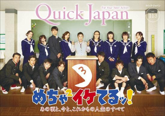 めちゃイケ、みなさんの後番組はテレビ東京のパクリになる!? 独自路線を貫けないフジテレビの現状の画像1