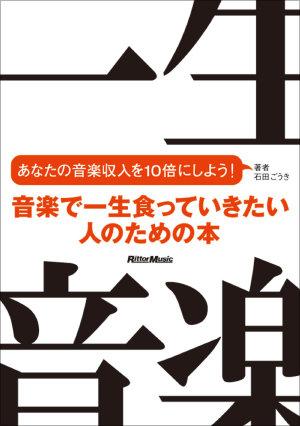 1125ongaku_main.jpg
