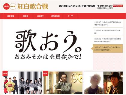 1127kouhaku_top.jpg