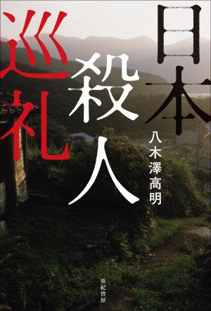 1201satujinjunrei_01.jpg