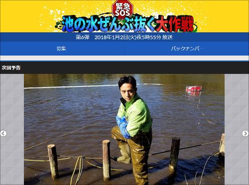 テレビ東京の『池の水ぜんぶ抜く』の古墳ロケが中止になった裏事情とはの画像1