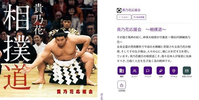 元貴乃花親方は「日ユ同祖論」信奉者だった!?「相撲はヘブライ語。世界に広めたい」ハッケヨイ、ノコッタもヘブライ語!の画像1