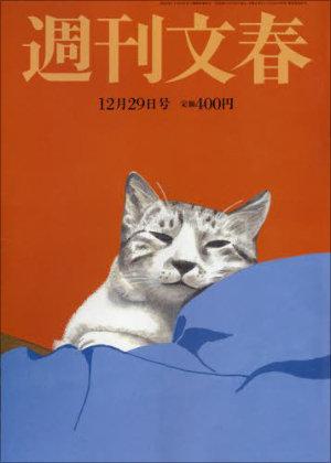 1226bunshun_01.jpg