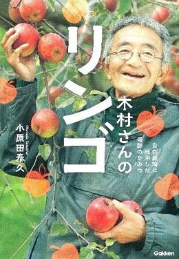 近い将来、人類に破滅が訪れる…奇跡のリンゴに託された本当は怖〜い予言の画像1