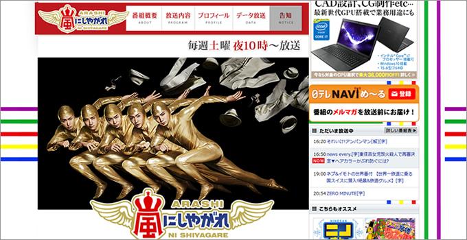 1510_arashi_01.jpg