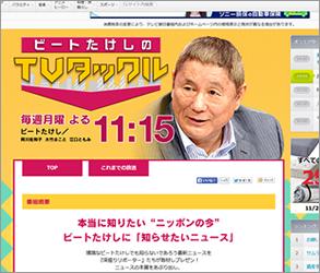1510_takeshi_01.jpg