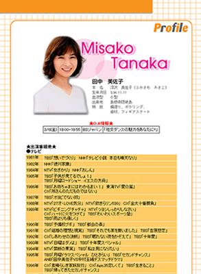 1510_tanakamisako_01.jpg