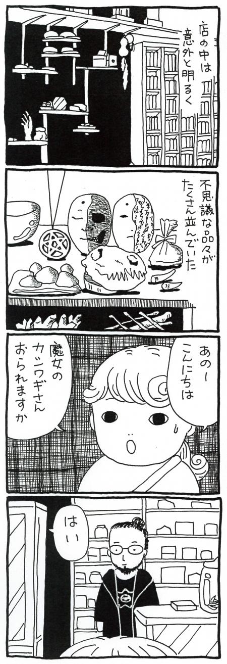 151112_kimaru_02.jpg