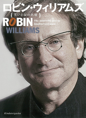 1511_robin williams_01.jpg