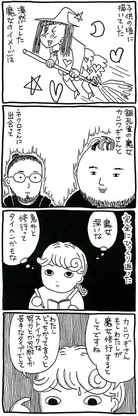 151211_kimaru01.jpg