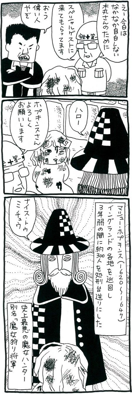 漫画】史上最悪の魔女ハンター、...