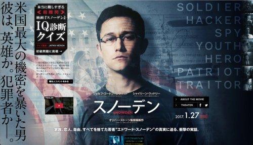 スノーデンは死刑になる!? 映画『スノーデン』を危機コンサルタントが徹底レビューの画像1