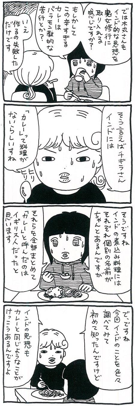170920_kimaru02.jpg