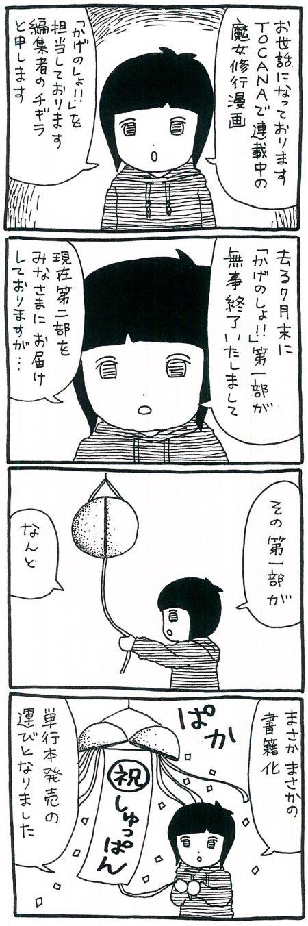 170929_kimaru01.jpg
