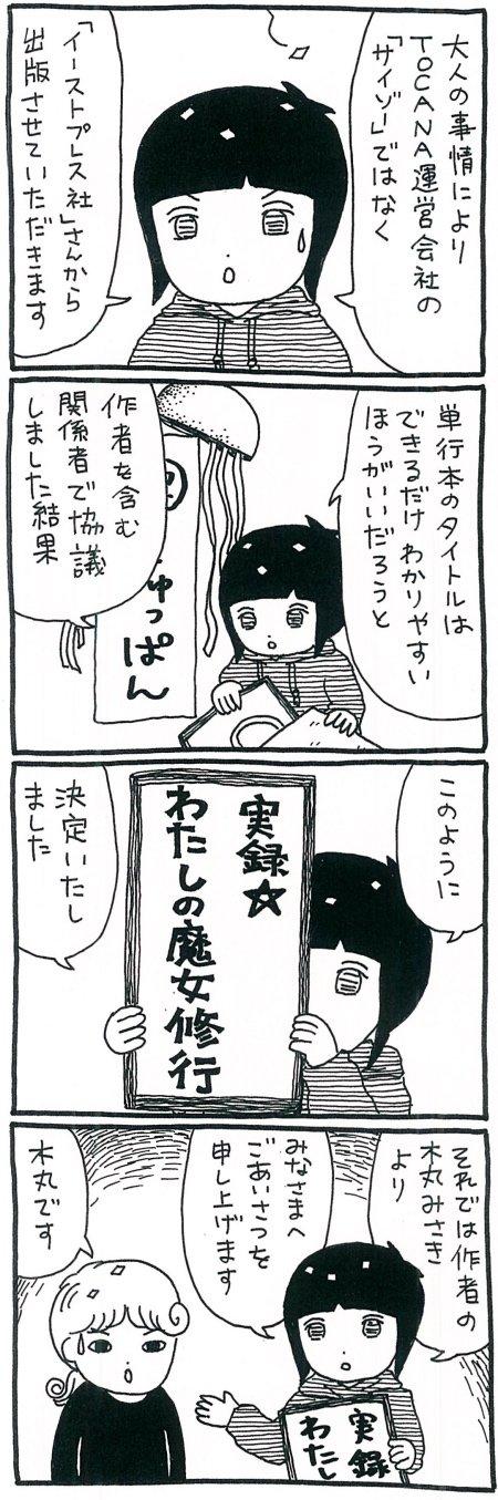 170929_kimaru02.jpg