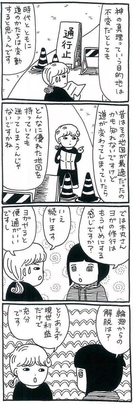 木嶋佳苗 漫画