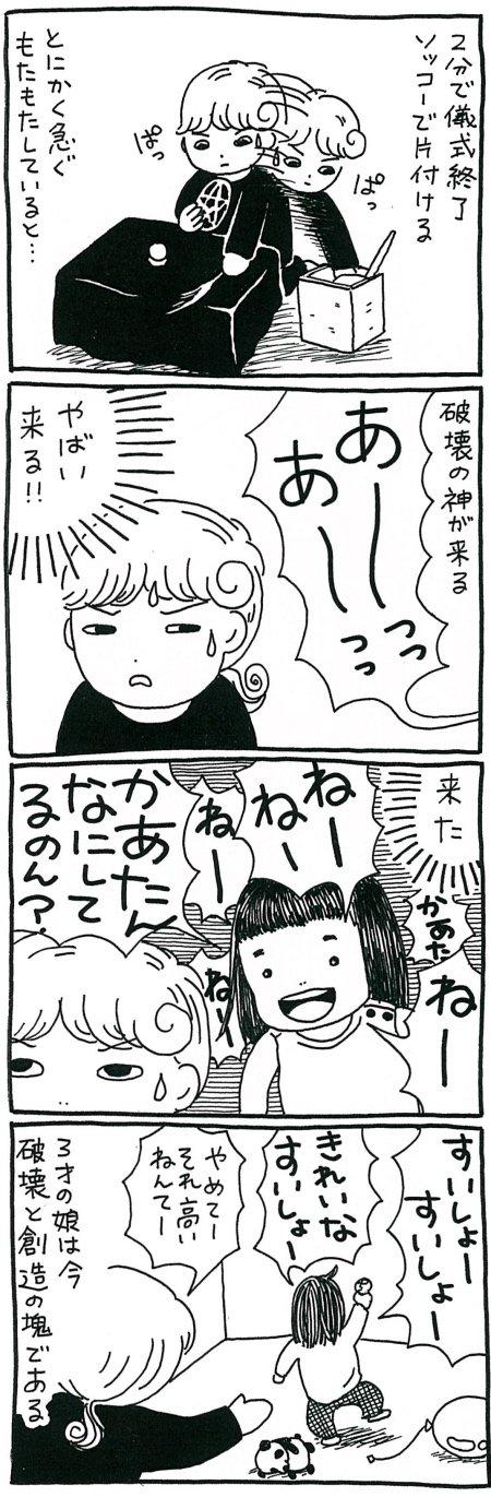 171204_kimaru02.jpg