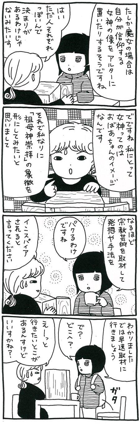 171218_kimaru02.jpg