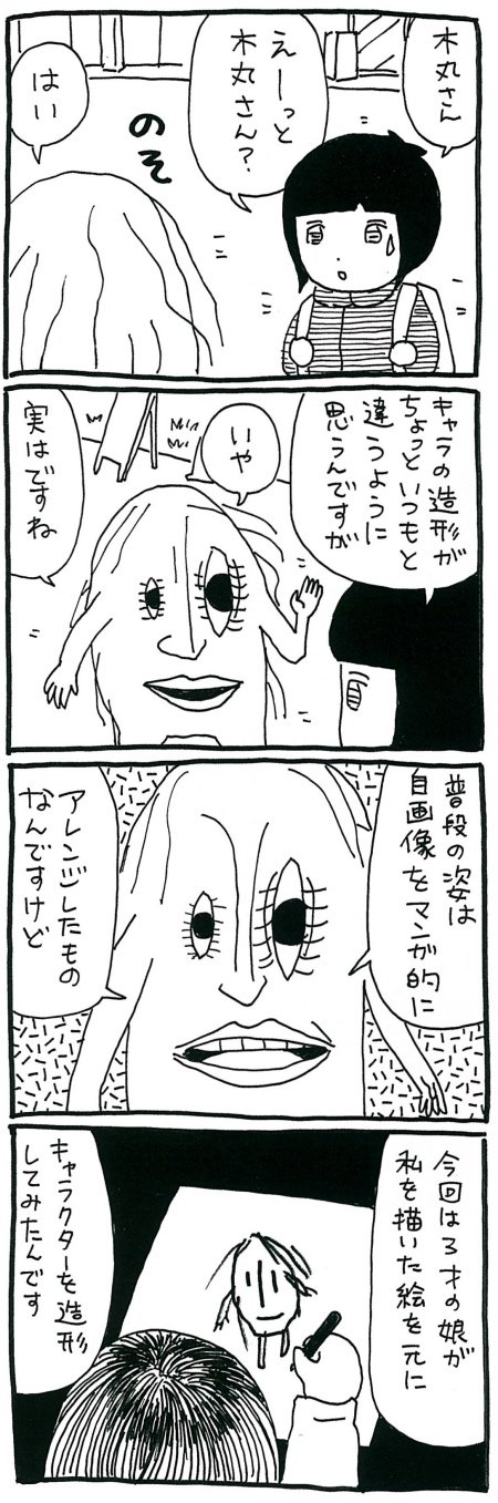 180102_kimaru01.jpg