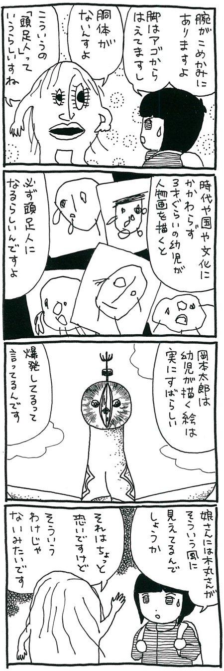 180102_kimaru02.jpg