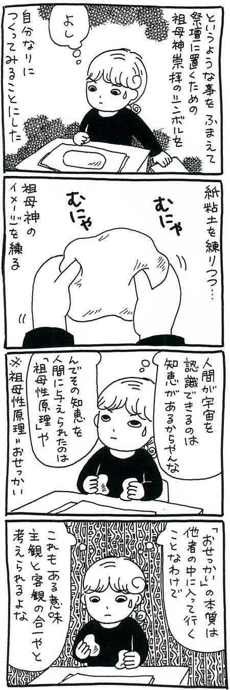 180118kimaru_02.jpg