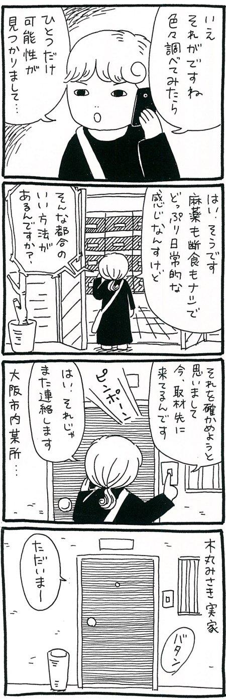 180317_kimaru02.jpg