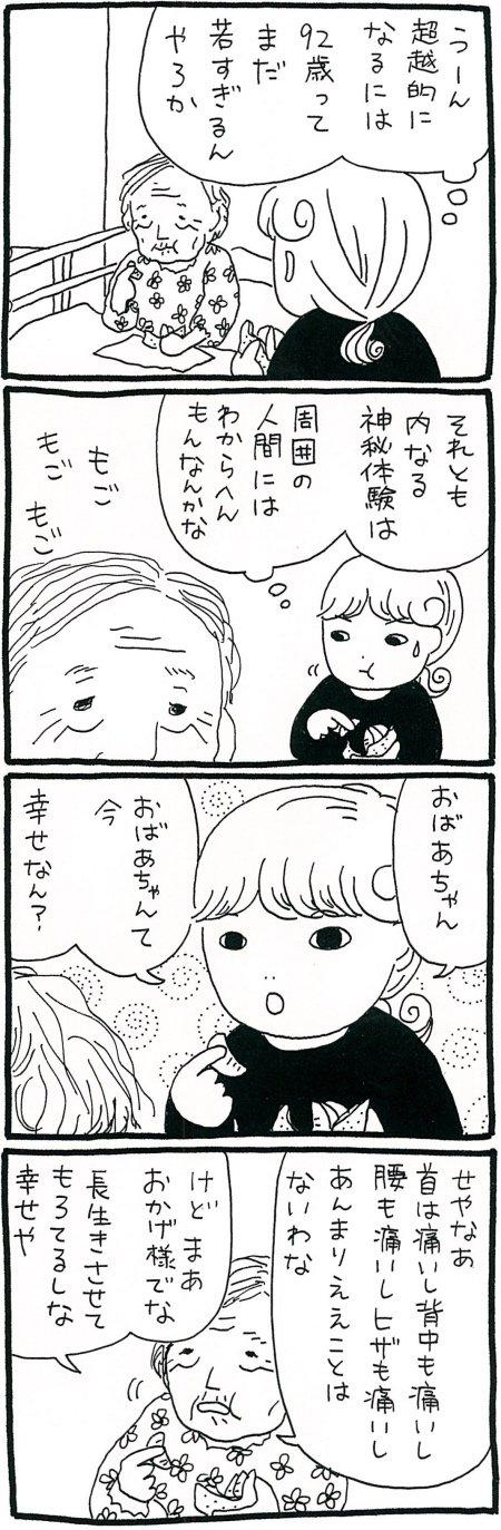 180317_kimaru05.jpg