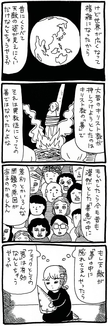 【漫画】『ワルプルギスの夜』の異教徒たちの自己演出はベイツ型擬態だったのか? 魔女コスの真意を探るの画像5