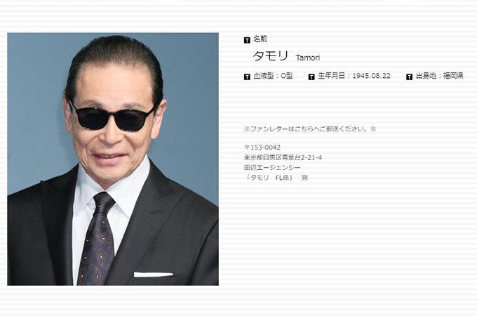タモリ、甲本ヒロト…「泣いた」「やっぱ天才的」追悼のコメントが反響を呼んだ芸能人4人!の画像1