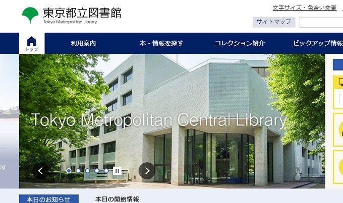 図書館 都立 中央