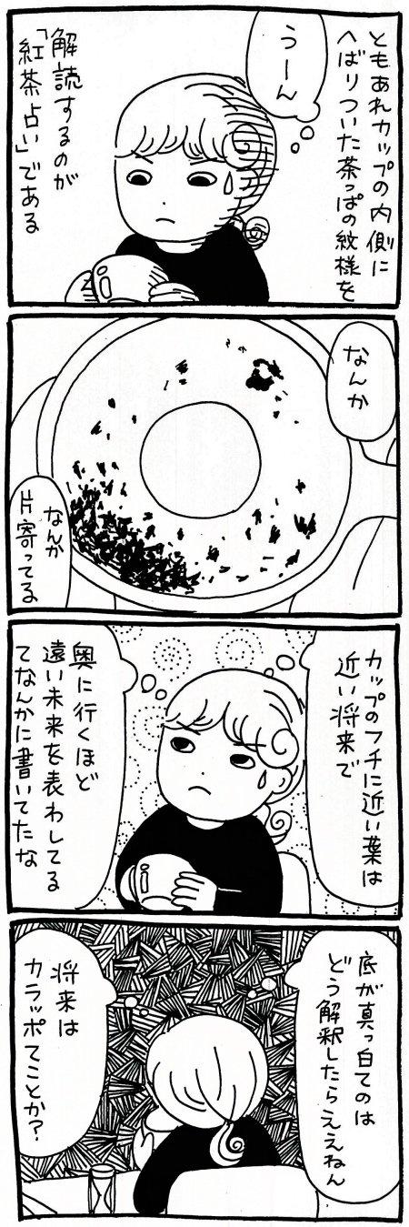 【漫画】占いって本当に根拠があるのか……? 長年のタブーに迫るの画像3