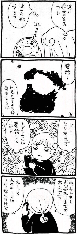 【漫画】占いって本当に根拠があるのか……? 長年のタブーに迫るの画像5
