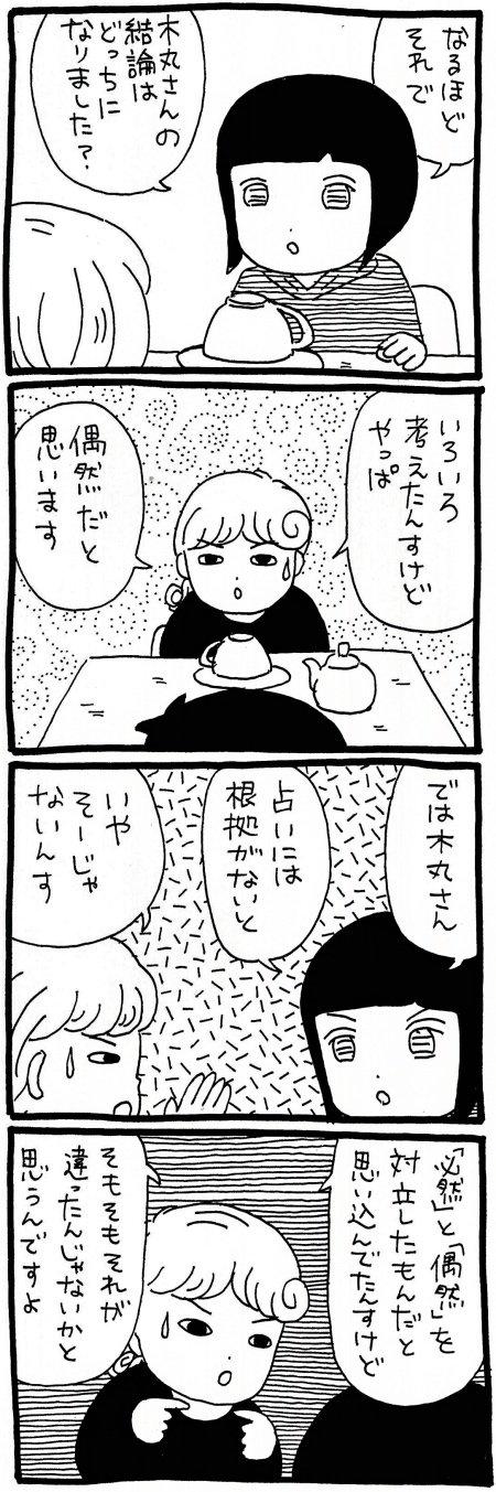 181123_kimaru02.jpg