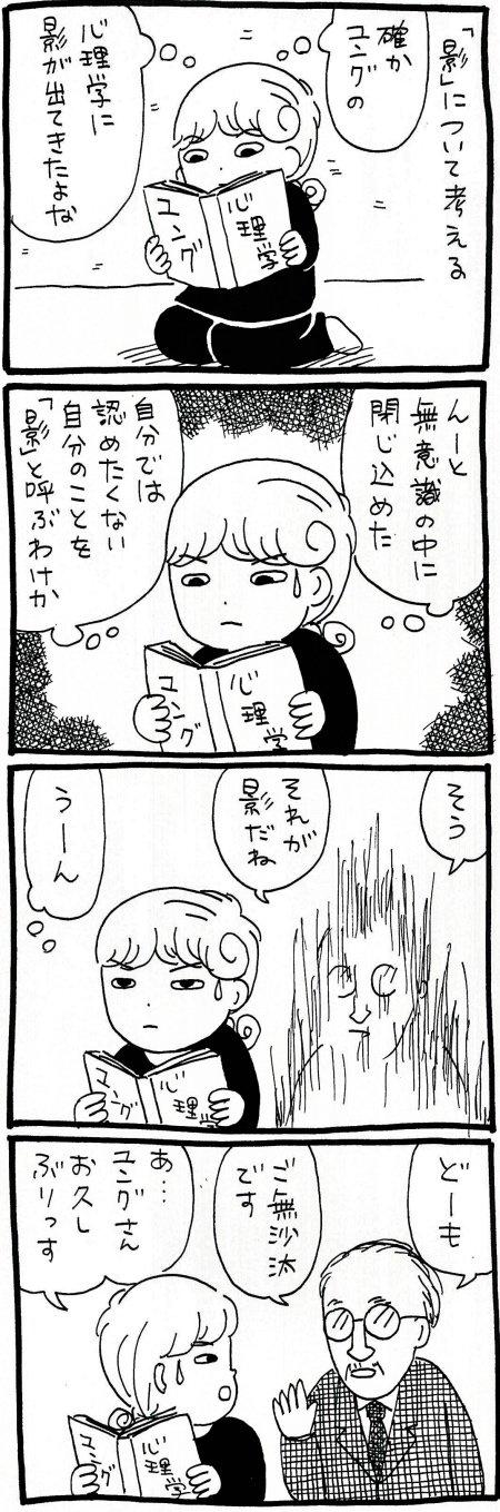 【漫画】影とは「自分では認めたくない自分」——ユングの考察から「影」を考えるの画像1