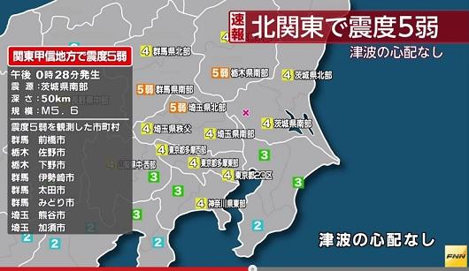 16日の震度5弱は首都直下地震の前触れか? 予測を的中させた、いま注目すべき人々の画像1