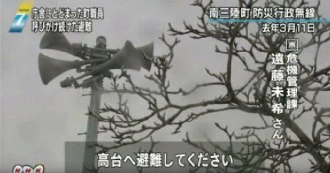 【3.11特集】東日本大震災を生き抜いた人々の感動エピソード5選に涙が止まらない! 「見えない存在」の助け、命を懸けた救助…!の画像7