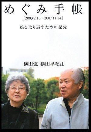 【北朝鮮拉致・許しがたいレベル】横田夫妻と「文春」をも騙した議員・有田芳生の黒すぎる根回し全貌!の画像1