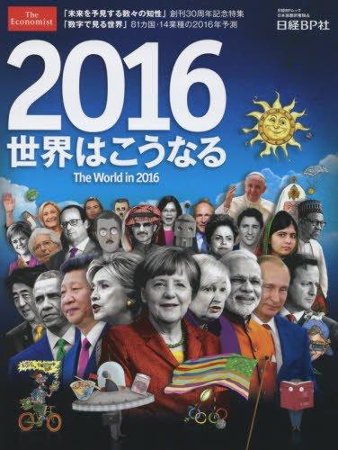 多くの犠牲者が出る? 「エコノミスト2016」表紙が予言する本当の未来とは? ジャーナリスト宇田川敬介が徹底解説!の画像1