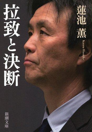 蓮池薫さんの帰国は「占い師に予言されていた」衝撃の事実! 北朝鮮による拉致が知られる前に当てられていたこととは?の画像1