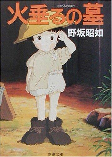 追悼、野坂昭如! 『火垂るの墓』よりも圧倒的に後味が悪い傑作『死児を育てる』とは?の画像1