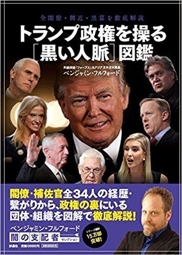 「日本に脅威を与える、トランプ陣営メンバー4人」をフルフォード氏が暴露! 間引きされたロスチャイルド家の3人も…の画像1