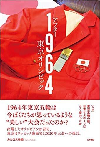あああ64年東京五輪に出場したパラアスリート・近藤秀夫が語る! 当時の驚きの実話と、寝たきり状態からの社会復帰!の画像1