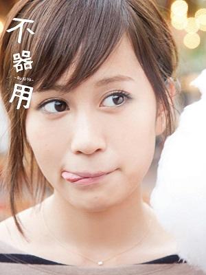 前田敦子のすっぴん顔がアノ男にソックリ! 尾上松也との結婚も遠い!?の画像1