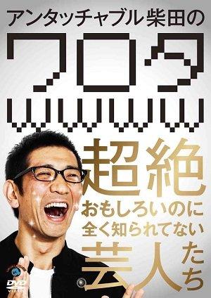 アンタ・柴田の元嫁の見た目がヤバすぎる! 関係者「ド金髪のヤンキー系長澤まさみ」の画像1