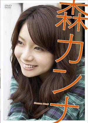 【芸能】CMで有名「森カンナ」から改名した森矢カンナの異性関係が激しすぎ!? 関係者からもネガティブ証言