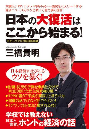 10代妻DVで逮捕の三橋貴明は常習犯、元嫁のブログ内容がヤバい! 関係者「彼は陰謀論を展開するだろう」の画像1
