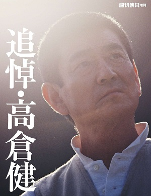 【高倉健】偶然か必然か? 日本の名優に共通する命日の謎!の画像1